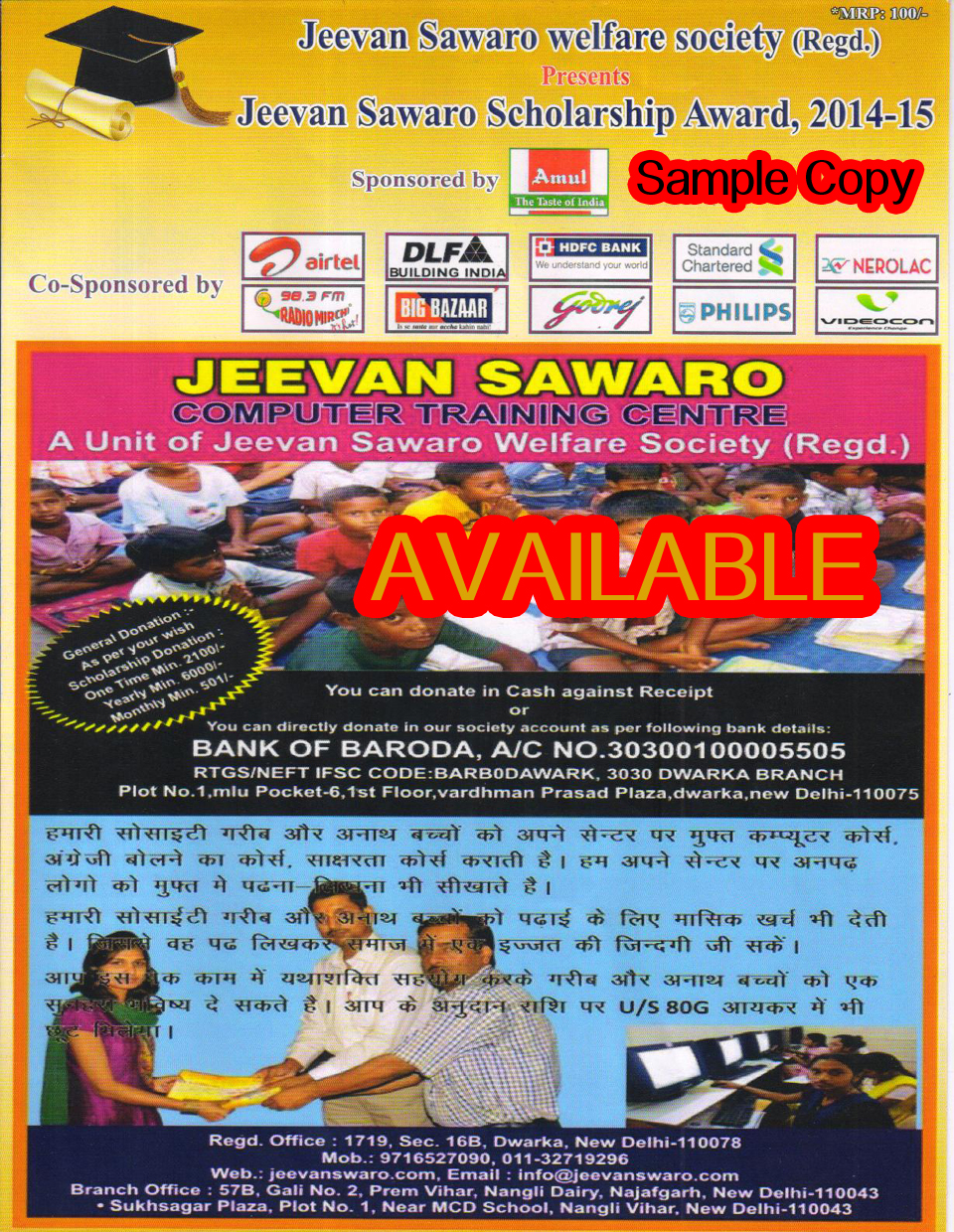 sample ad in registration form3