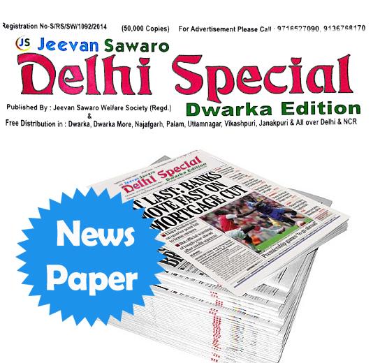 Delhi Special News Paper